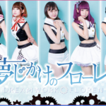 Catch the Dream Project!!!新規生選抜オーディション開催中!!