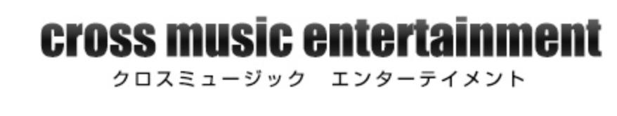 クロスミュージック エンターテイメントへの窓口