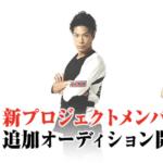 東京力車新プロジェクトメンバー追加 オーディション開催概要