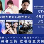 2社合同エンターテイメント 全国新人アーティスト発掘プロジェクト 【 STAR ARTIST 2018 】