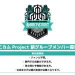ハニカムProject 新グループメンバー募集!