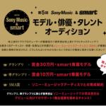 第5回SonyMusic&smart モデル・俳優・タレントオーディション