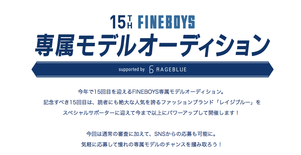 15th FINE BOYS専属モデルオーディション