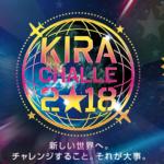 『KIRA CHALLE 2★18』