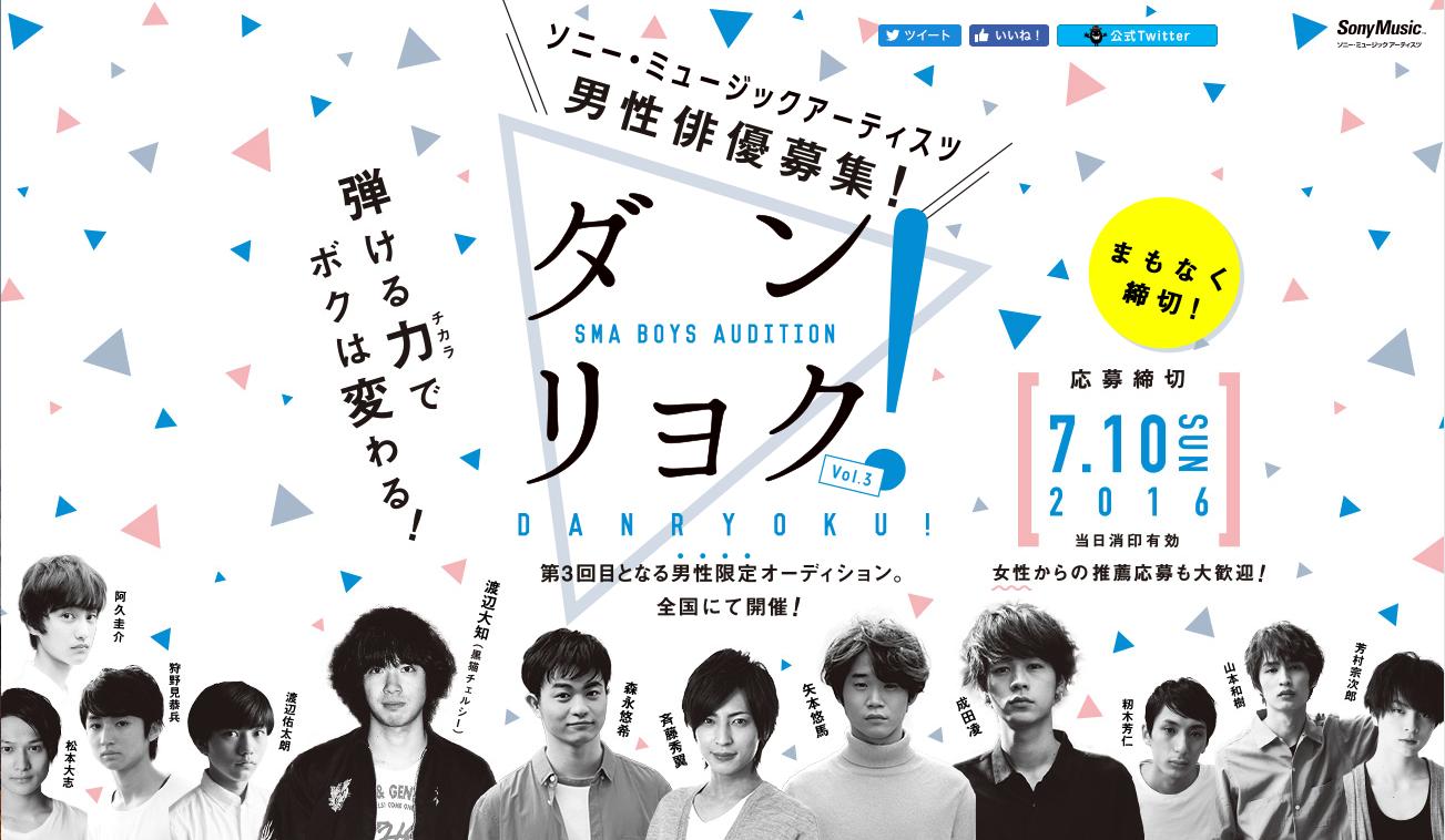ソニー・ミュージックアーティスツ ティーンズオーディション2018 ちょこっとチョイス~ダンリョク!〜