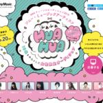 ソニー・ミュージックアーティスツ ティーンズオーディション2018 ちょこっとチョイス~HuAHuA~