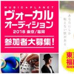 MUSIC PLANETから『ヴォーカルオーディション2018』の開催!