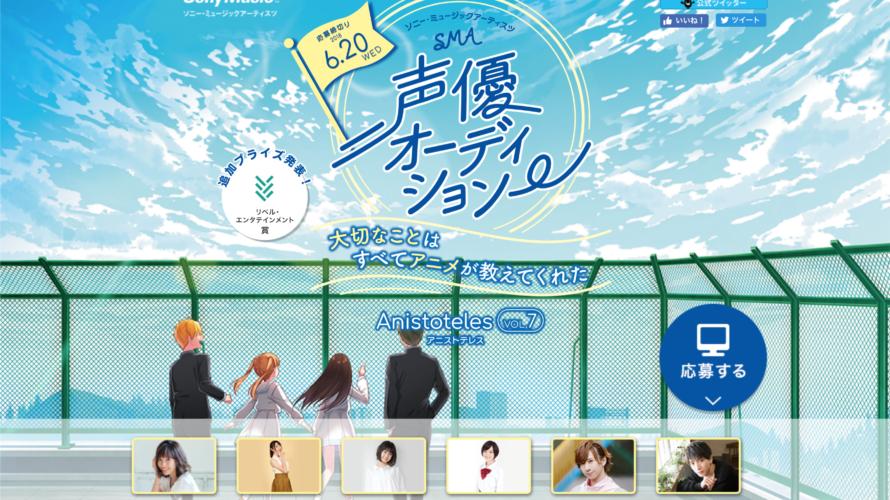 SMA 声優オーディション 『アニストテレス』 vol.7