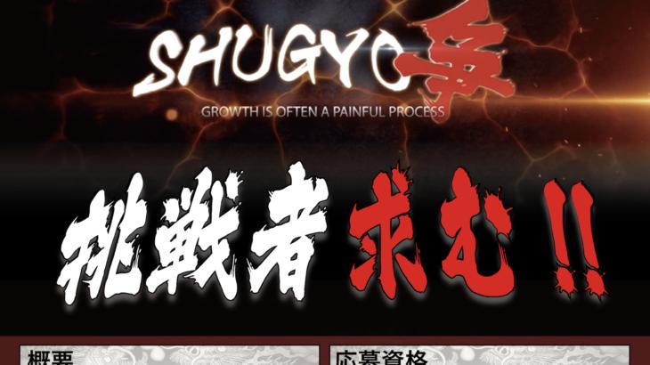 【追加募集】新プロジェクト『SHUGYO争』第1期生メンバー募集