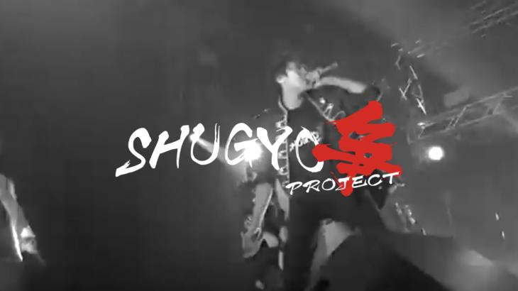 『SHUGYO争 project』2019年オーディション開催決定!!