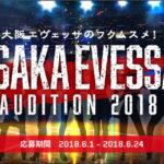 大阪エヴェッサ × エイベックス 大阪エヴェッサ bt AUDITION 2018