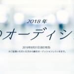 2018年 夏のオーディション