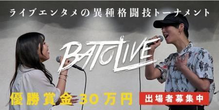 BATOLIVE 2018 Volume.02