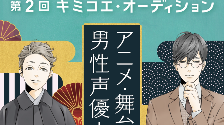 新作TVアニメシリーズで声優デビューが決定!男性声優大募集!