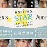 HORIPRO MEN'S STAR AUDITION〜未来のスターはキミ?それとも隣のカレ?〜
