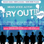 男性声優 全国オーディション「MEN'S VOICE ACTOR TRY OUT!!! Vol.1」