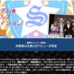 ヒャダインが楽曲提供、ラッキィ池田が振付けを担当『スターダム★アイドルズ』初期メンバー募集