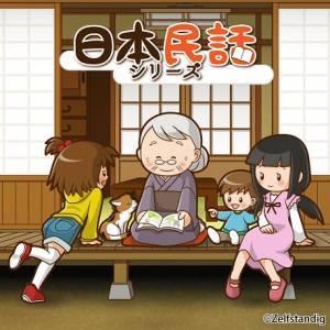 日本民謡シリーズボイスドラマCD第37弾!声優オーディション