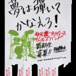 夢は弾いてかなえろ!秋元康プロデュースガールズバンド第1期生募集!