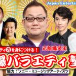 「元爆バラエティ塾!vol.2」元祖爆笑王によるワークショップ