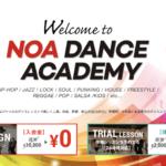 国内外のトップダンサー・伝説のダンサーのレッスンが受けられる!