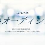 2018年 冬のオーディション