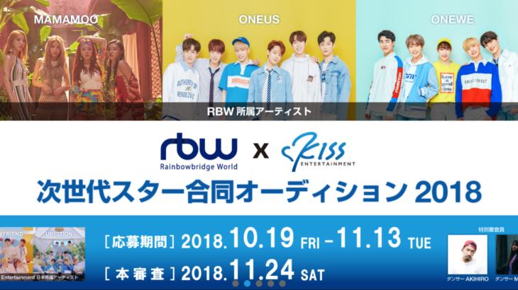 RBW×KISS Entertainment次世代スターオーディション2018