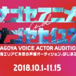 ナゴヤアニメ&ナゴヤセイユウ声優オーディション