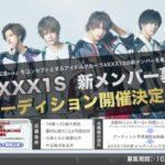 AXXX1S 新メンバー募集オーディション!