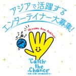 """沖縄アジアオーディション""""Catch""""the""""Chance""""〜未来への第一歩を踏み出そう"""""""