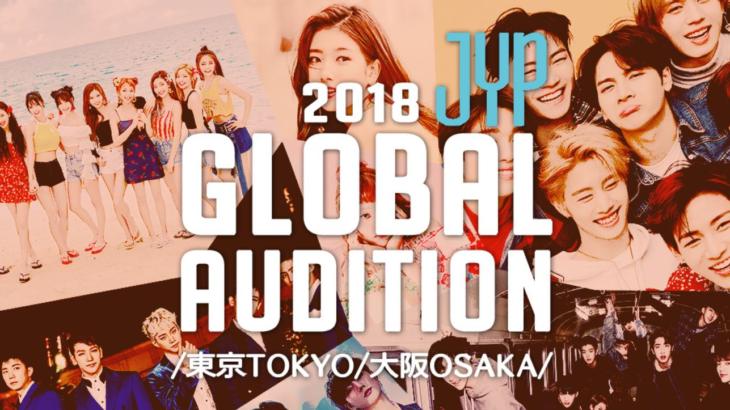 2018 JYP GLOBAl AUDITION