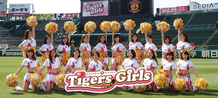 「Tigers Girls」2019年度メンバーオーディション