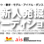 JMEグループ(株)ais 新人発掘オーディション