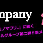 IORI COMPANY 新規アイドルグループメンバー募集!