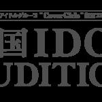 """古豪王道アイドルグループ""""CoverGirls""""復活プロジェクト全国IDOL AUDITION"""