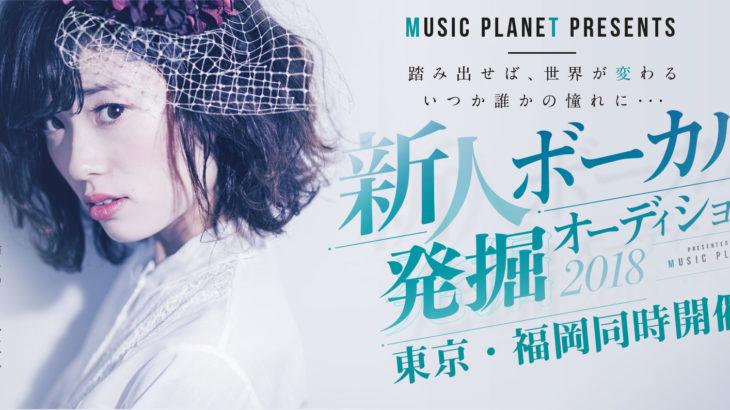 MUSIC PLANET『ヴォーカルオーディション2018』東京・福岡で同時開催!