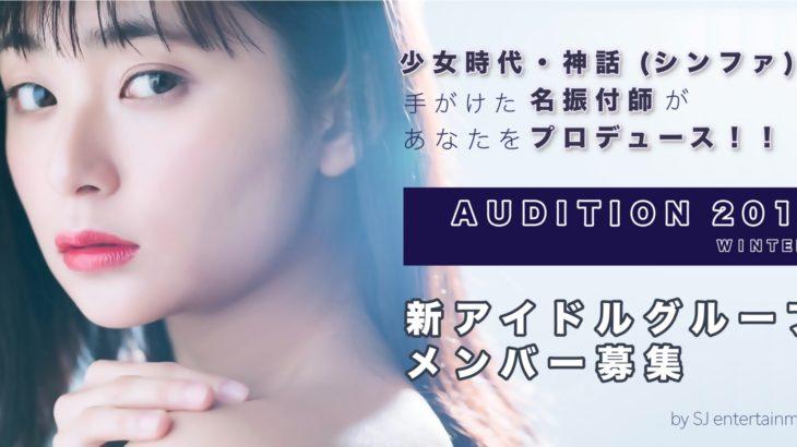 AUDITION 2018 WINTER 新アイドルグループメンバー募集