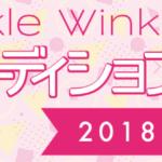 Luce Twinkle Wink☆ 新メンバーオーディション2018
