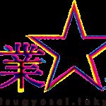 卒業☆星projectオーディション