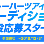 ブルーハーツアイドル 新規グループメンバー選考公式オーディション