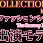 関西コレクションのモデルオーディション開催!