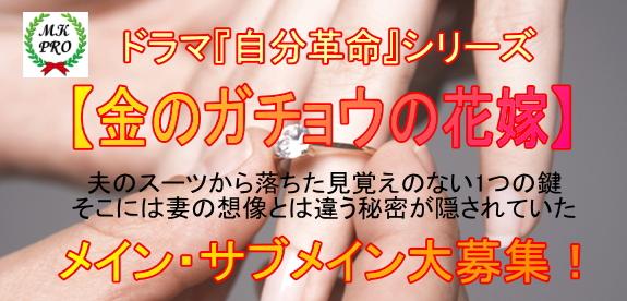 ドラマ『自分革命』シリーズ第6話〜金のガチョウの花嫁〜メイン・サブメインキャスト大募集