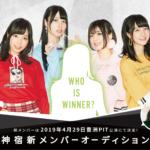 『神宿』新メンバーオーディション