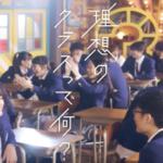 テレビ東京「青春高校3年C組」第3期生オーディション エントリー開始!