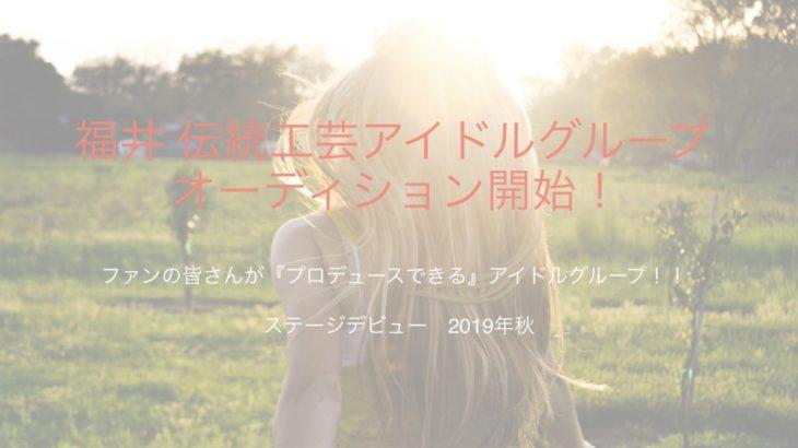 福井県の伝統工芸アイドルグループ【第1期オーディション】